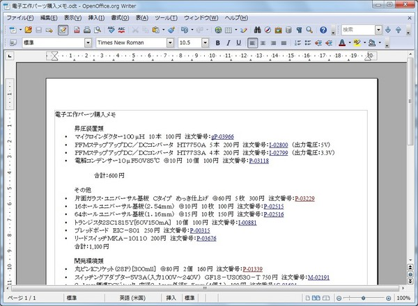 openoffice.org.jpg