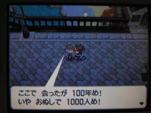 ここで会ったが100年目! いやおぬしで 1000人目!