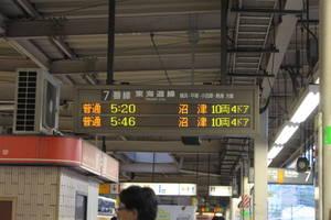 5時20分発普通沼津行き東京駅7番線発車標