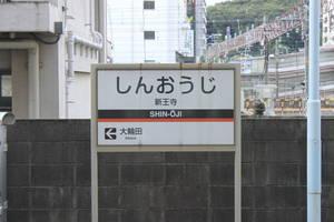 新王寺駅駅名標