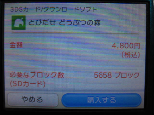 3DS Card Download App. Animal Crossing new leaf. Price 4,800Yen(Tax included). Blocks required 5658 blocks.