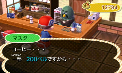 It is 200Bells Cup Coffee.