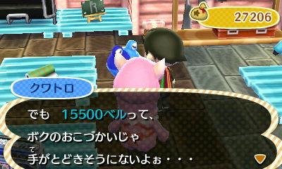 クワトロ「でも 15,500ベルって、ボクのおこづかいじゃ 手がとどきそうにないよぉ…」