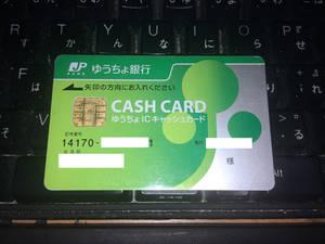 ゆうちょ銀行キャッシュカード腐食?