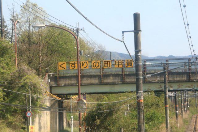 くすりの町甲賀(意味深)