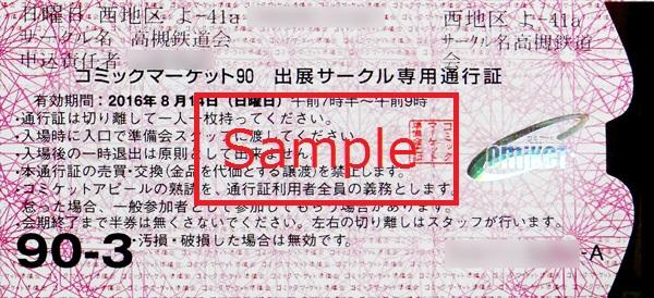 C90-ticket_2