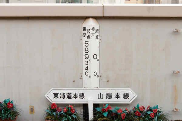 神戸駅0kmポスト 2011年撮影