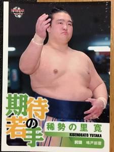 稀勢の里寛 大相撲カード2006より
