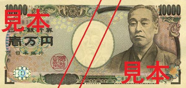 1万円紙幣