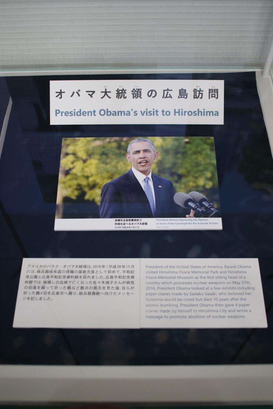バラク・F・オバマ米国大統領の広島訪問