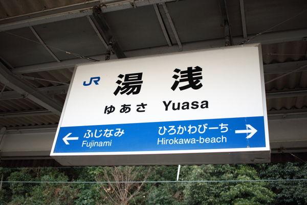 湯浅駅駅名標