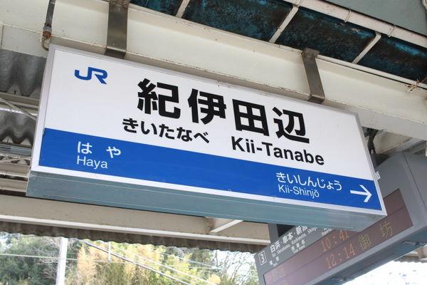 紀伊田辺駅駅名標