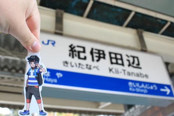 紀伊田辺駅の駅名標とヨウ君