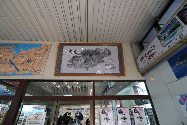 クエの魚拓