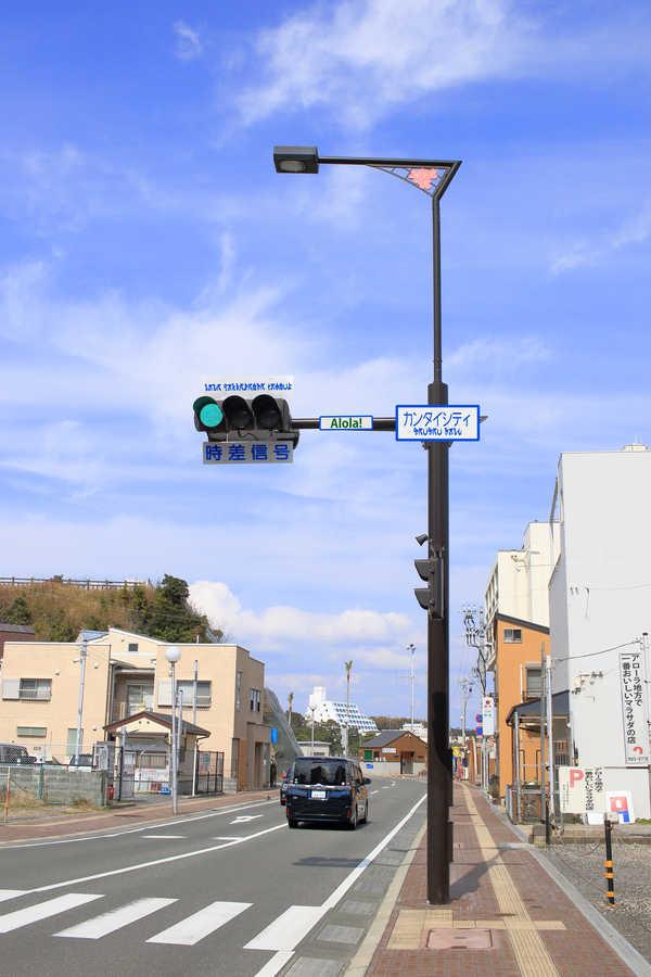 歓待第二交差点(アローラ地方カンタイシティ)