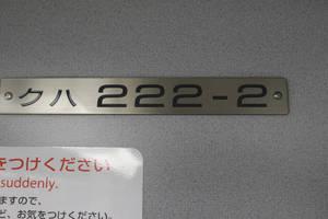 クハ222-2プレート