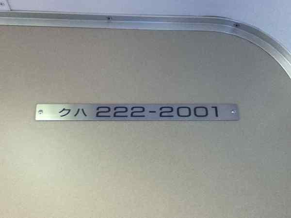 クハ222-2001