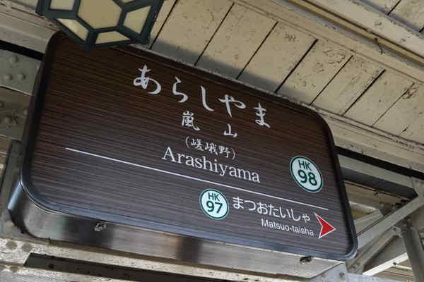 嵐山駅駅名標
