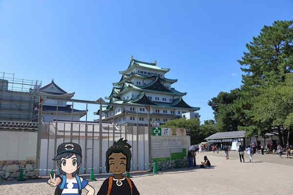 名古屋城とヨウとハウ