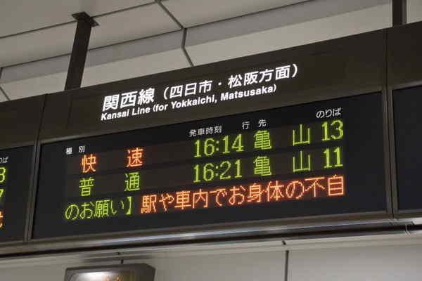 名古屋駅関西本線発車標