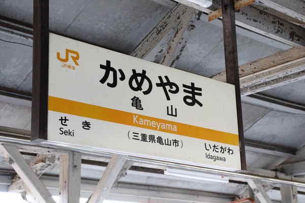 亀山駅駅名標