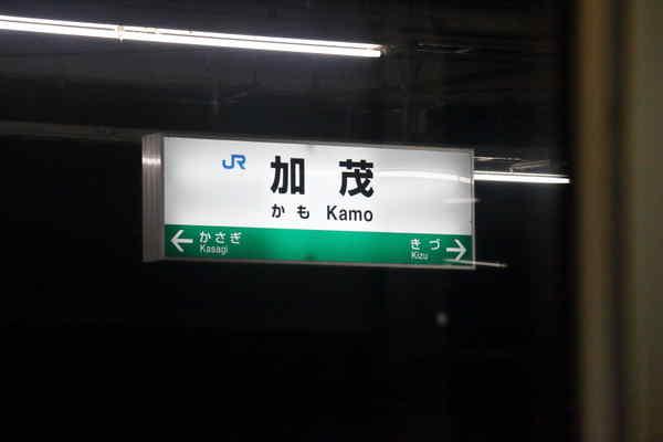 加茂駅駅名標