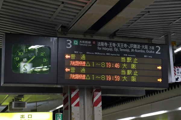奈良駅発車標