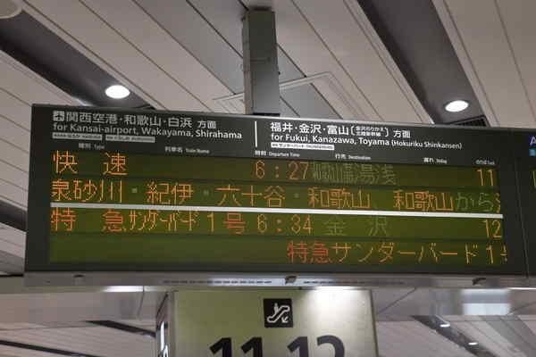 新大阪駅きのくに線発車標