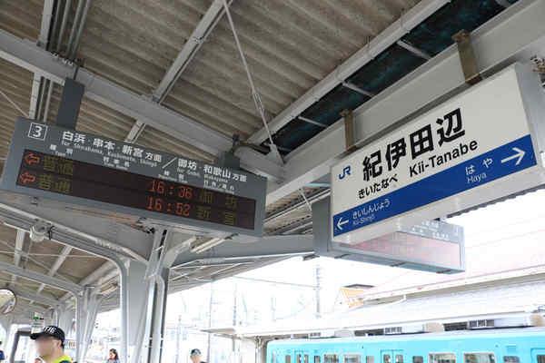 紀伊田辺3番線