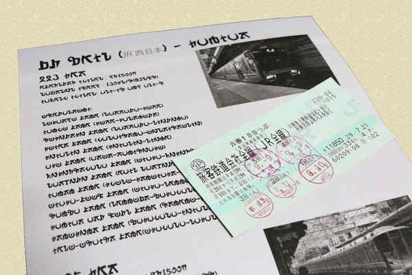 青春18きっぷとアローラ文字の資料
