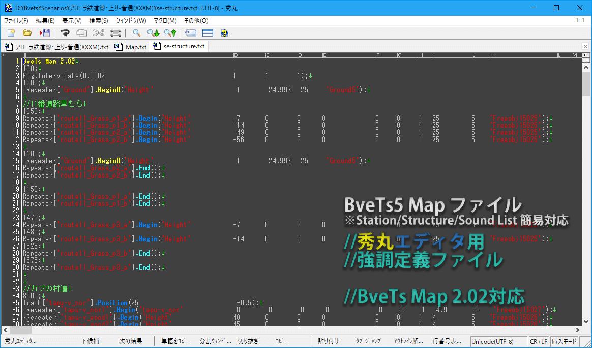 BVE5マップファイル 秀丸エディタ用強調定義ファイル