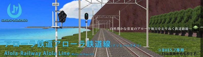 アローラ鉄道アローラ鉄道線ヘッダー