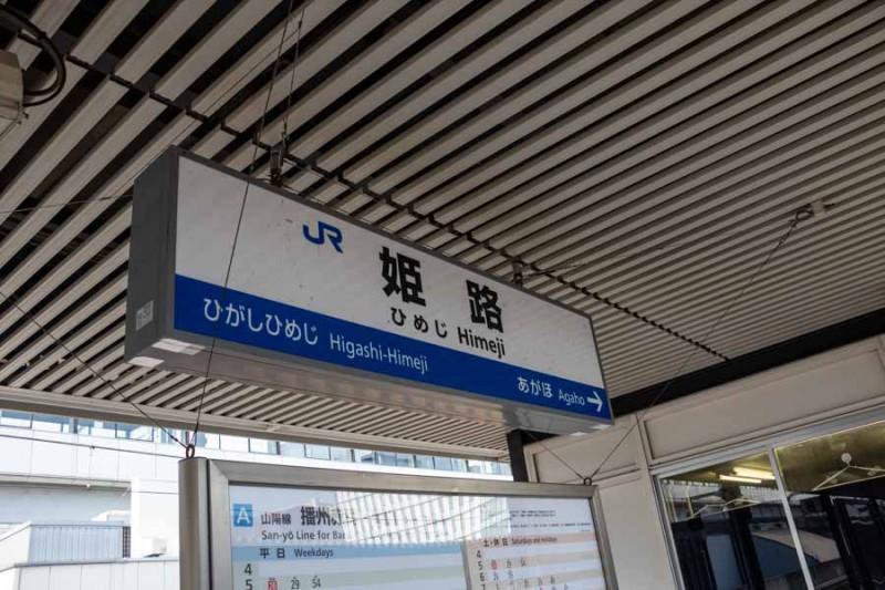 姫路駅駅名標
