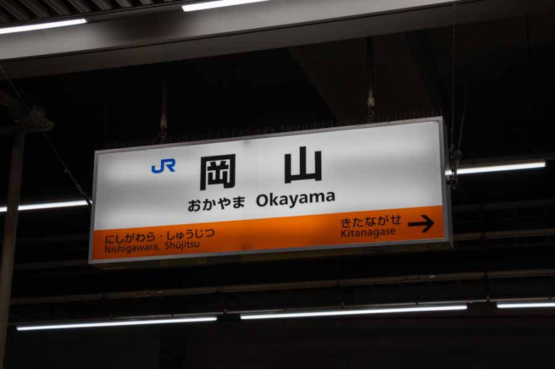 岡山駅駅名標