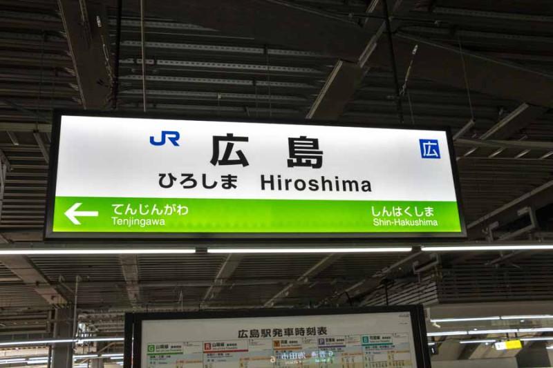 広島駅駅名標