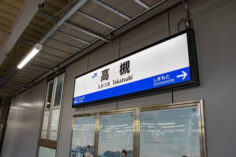 高槻駅駅名標
