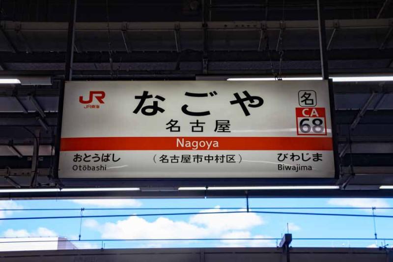 名古屋駅駅名標