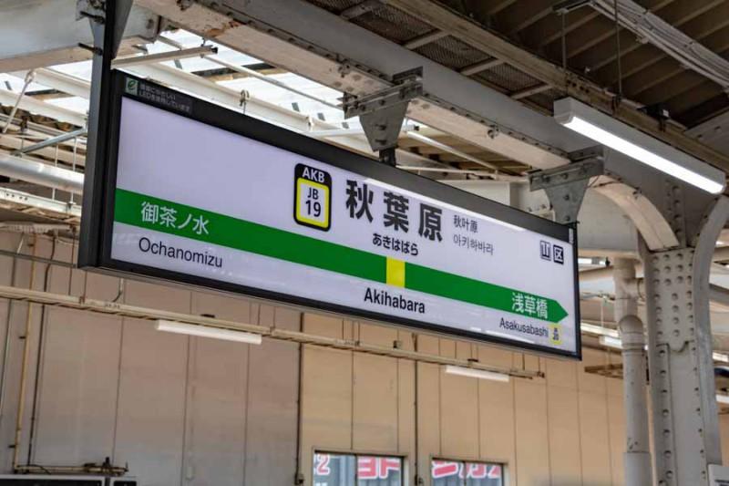 秋葉原駅駅名標