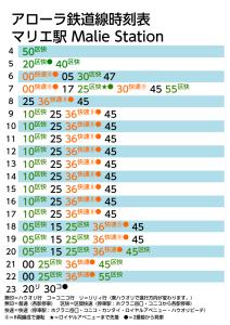 アローラ線マリエ駅時刻表