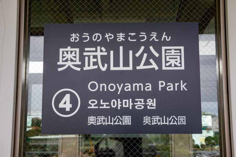 奥武山公園駅駅名標