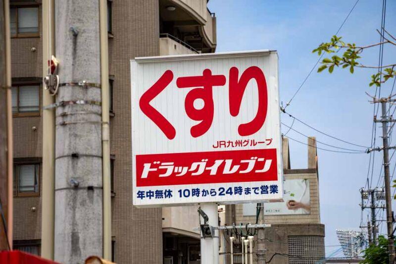 JR九州系列のドラッグイレブン