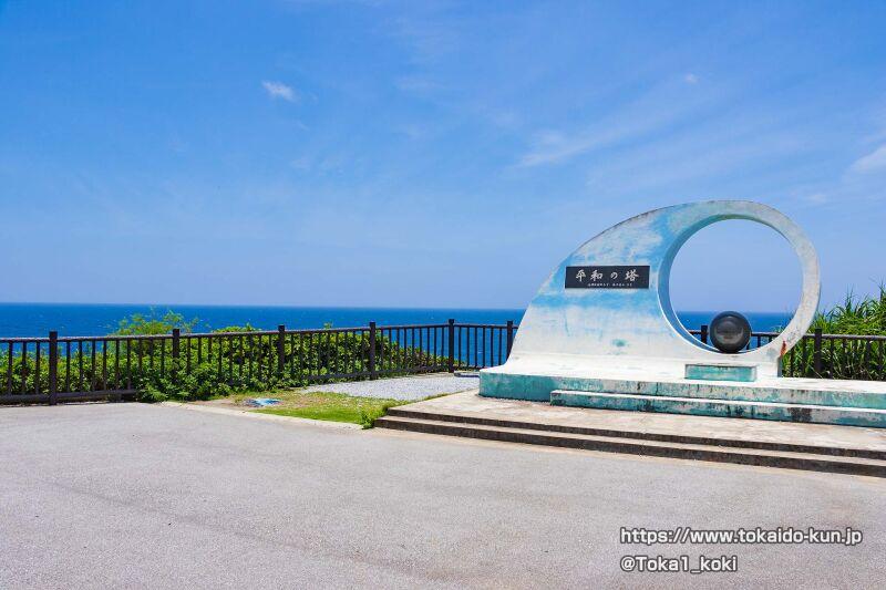 喜屋武岬(平和の塔)