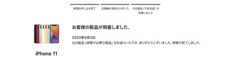 iPhone 11修理照会