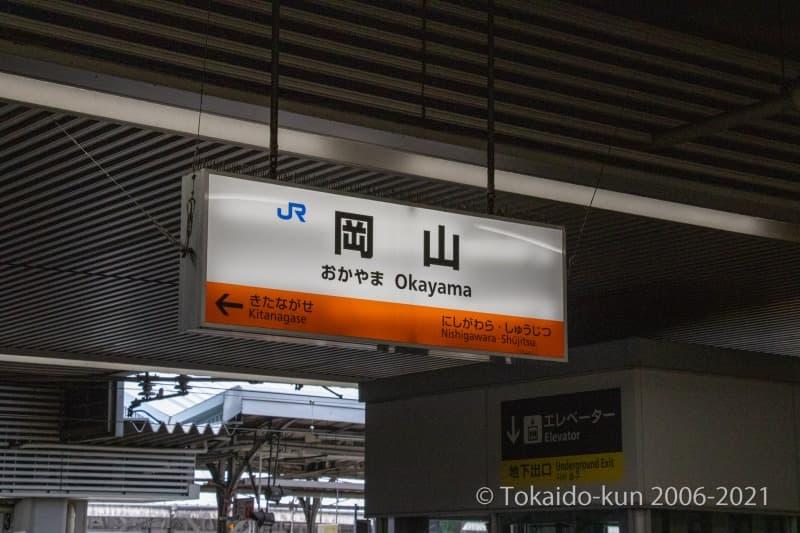 岡山駅の駅名標
