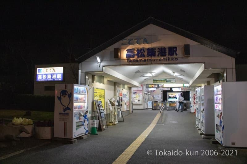高松築港駅の駅舎