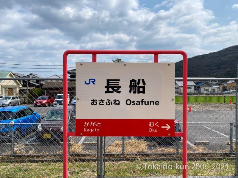 長船駅の駅名標