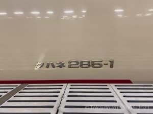 クハネ285-1